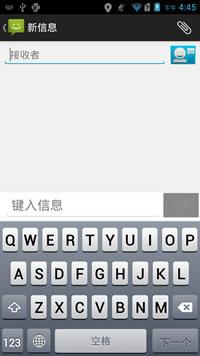 iPhone输入法