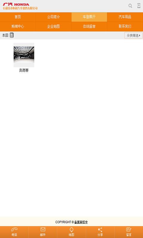 广汽本田汽车-应用截图