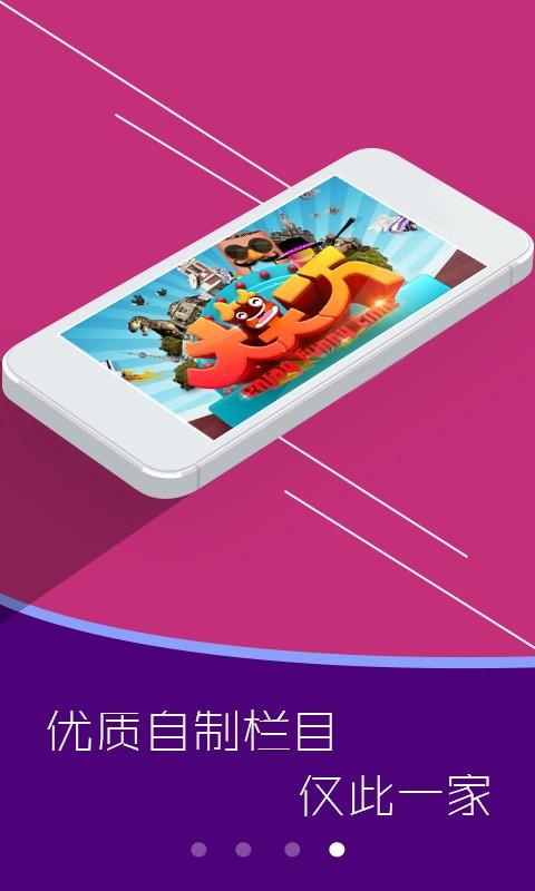 【免費媒體與影片App】56视频-APP點子