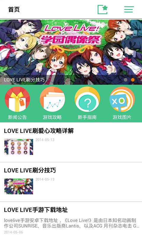玩模擬App|LoveLive攻略百宝箱免費|APP試玩