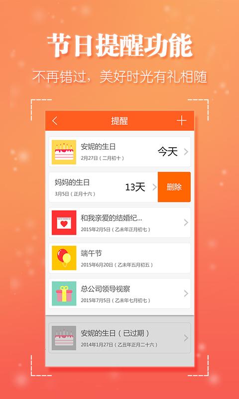 購物必備免費app推薦|礼尚往来線上免付費app下載|3C達人阿輝的APP