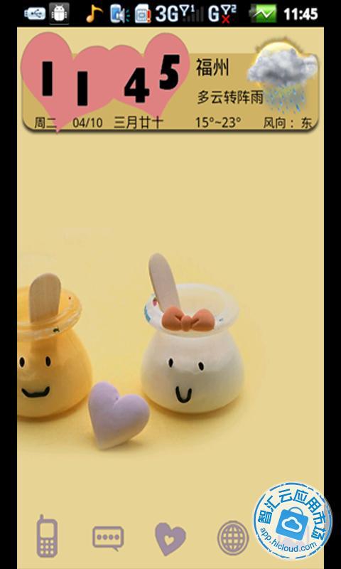 冰淇淋之恋