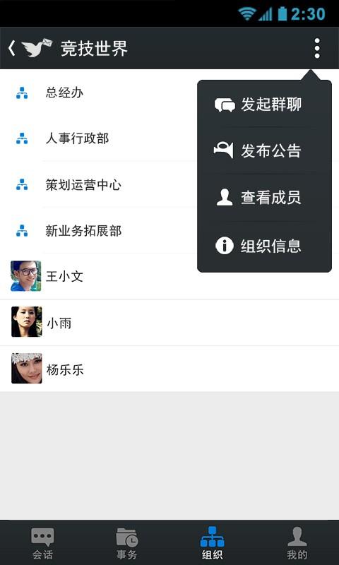 信鸽|玩社交App免費|玩APPs