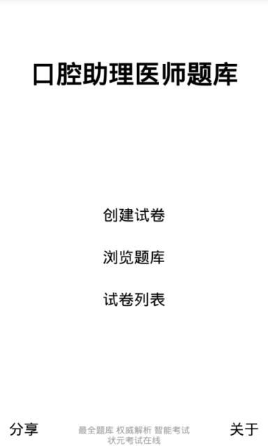 口腔助理医师题库