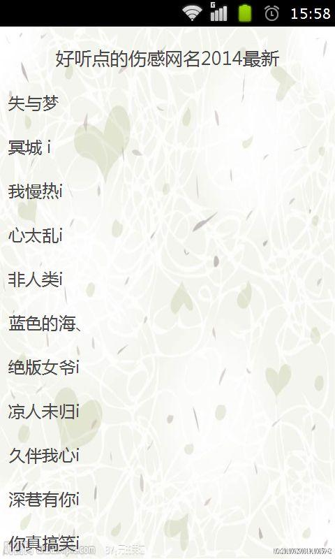 伤感QQ网名