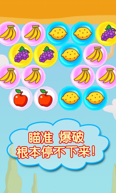 一起消水果-应用截图