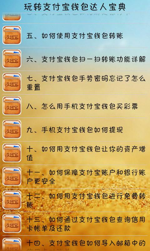 【免費財經App】支付宝钱包达人宝典-APP點子