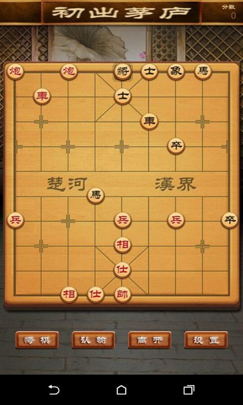 单机象棋-应用截图