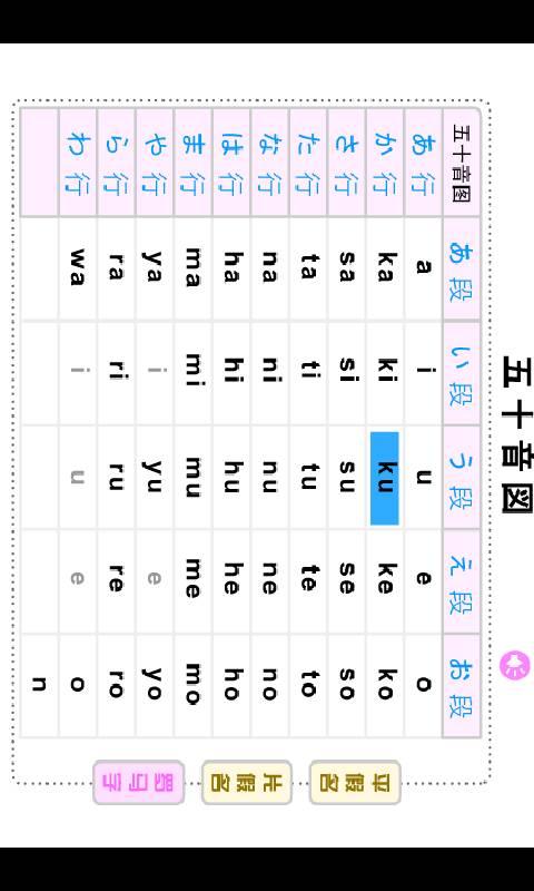 沪江日语音标发音练习|玩生產應用App免費|玩APPs