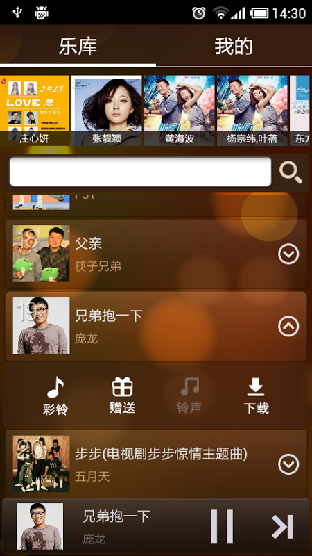 玩媒體與影片App|彩铃秀秀免費|APP試玩