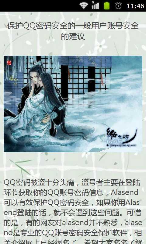 QQ防盗号|玩工具App免費|玩APPs