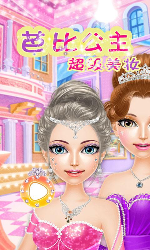 芭比公主超级美妆-应用截图