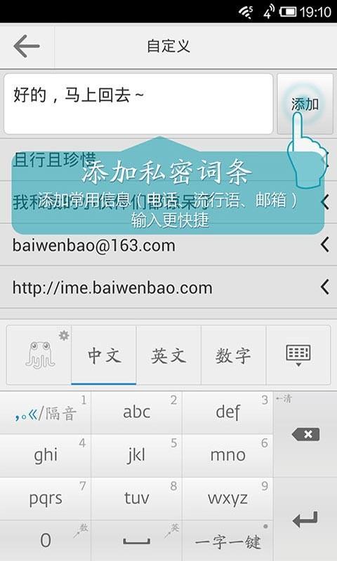 【免費工具App】章鱼输入法-APP點子
