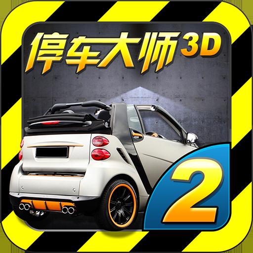 停车大师3D2