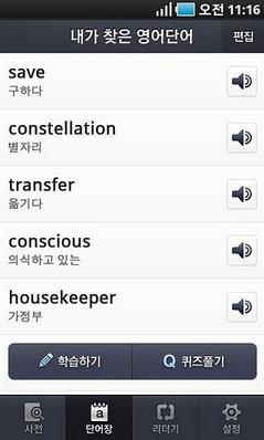 玩免費生產應用APP|下載多功能词典 app不用錢|硬是要APP