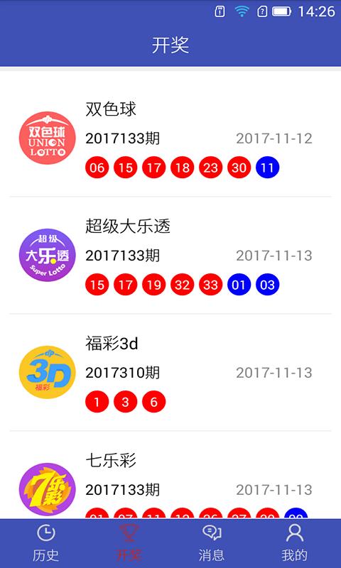 重庆时时彩-应用截图