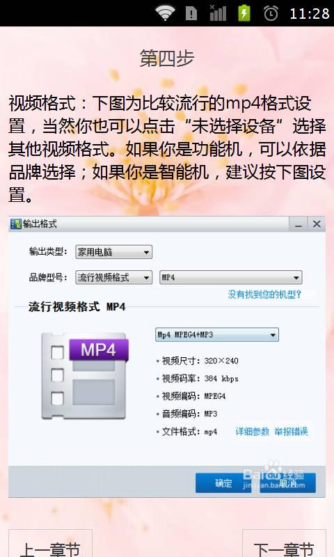 【免費媒體與影片App】暴风影音视频格式转换教程-APP點子