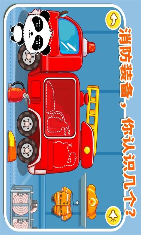 我是消防员-宝宝巴士-应用截图