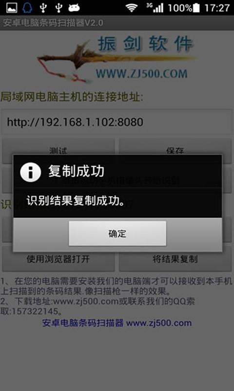 安卓电脑条码扫描器-应用截图