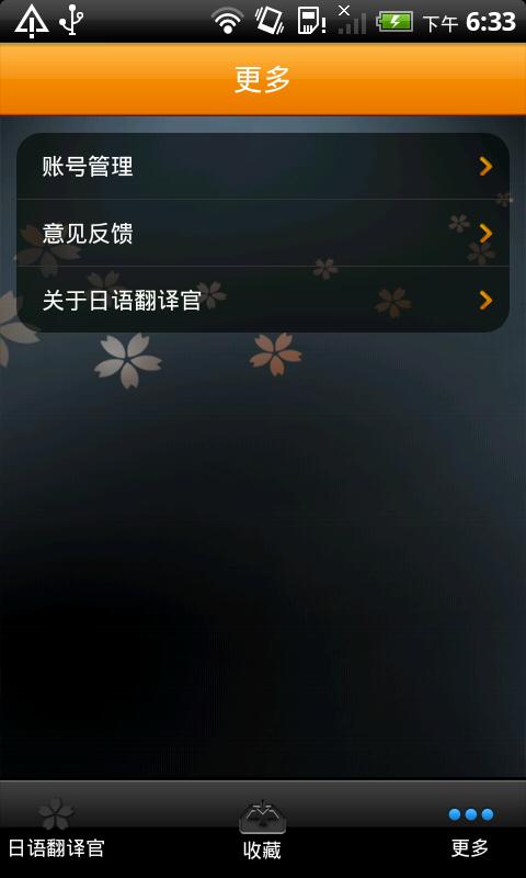 日语翻译官 旅遊 App-癮科技App