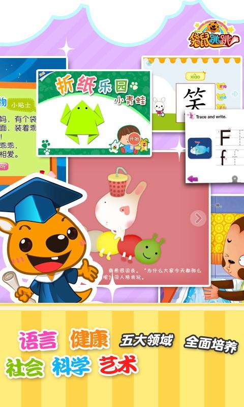 【免費生活App】袋鼠跳跳-绘本故事儿歌-APP點子
