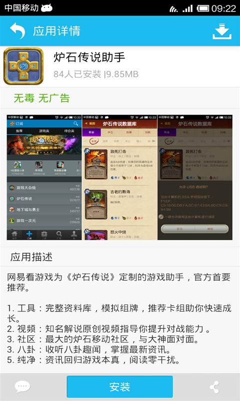 【免費模擬App】简单游戏宝-APP點子