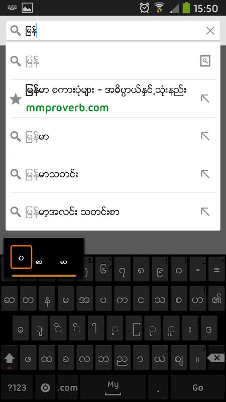 Myanmar Keyboard - Zawgyi Language Pack 工具 App-愛順發玩APP