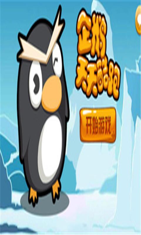 玩免費賽車遊戲APP 下載全民企鹅酷跑 app不用錢 硬是要APP
