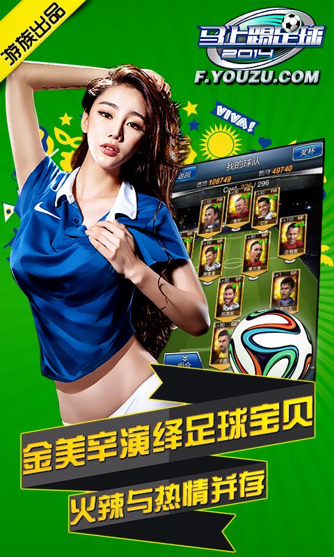 玩免費體育競技APP|下載马上踢足球 app不用錢|硬是要APP