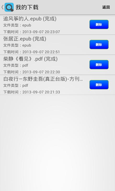 【转:115网盘】教大家破解115网盘VIP离线下载功能_5830i吧_ ...