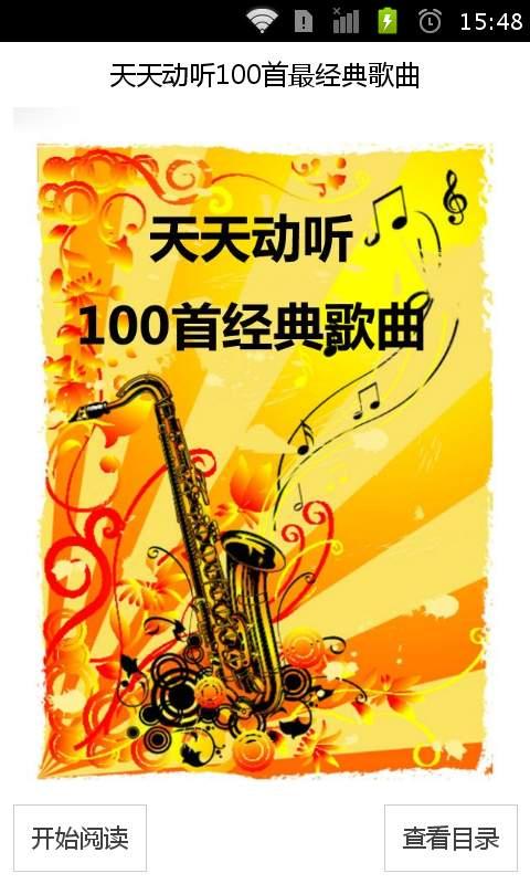 天天动听100首最歌曲 经典版