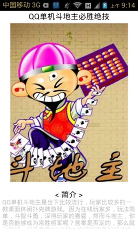 玩免費棋類遊戲APP|下載QQ斗地主必胜攻略(单机版) app不用錢|硬是要APP