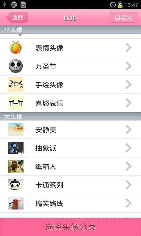 头像大师 社交 App-愛順發玩APP