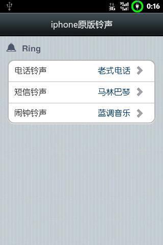 【免費媒體與影片App】iphone原版铃声-APP點子