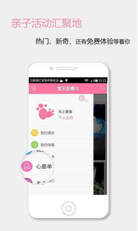 【免費生活App】宝贝去哪儿-APP點子