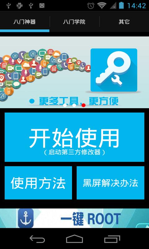 【免費模擬App】八门神器-APP點子