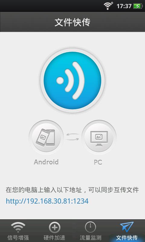 wifi信号放大接收器