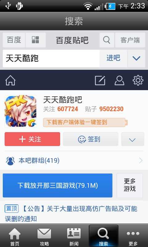 【免費模擬App】天天酷跑轩哥不封号最新攻略(破解版)-APP點子