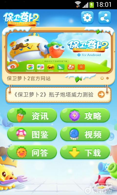 葵花宝典之保卫萝卜2
