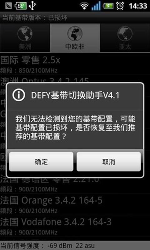 【免費工具App】DEFY基带切换助手-APP點子