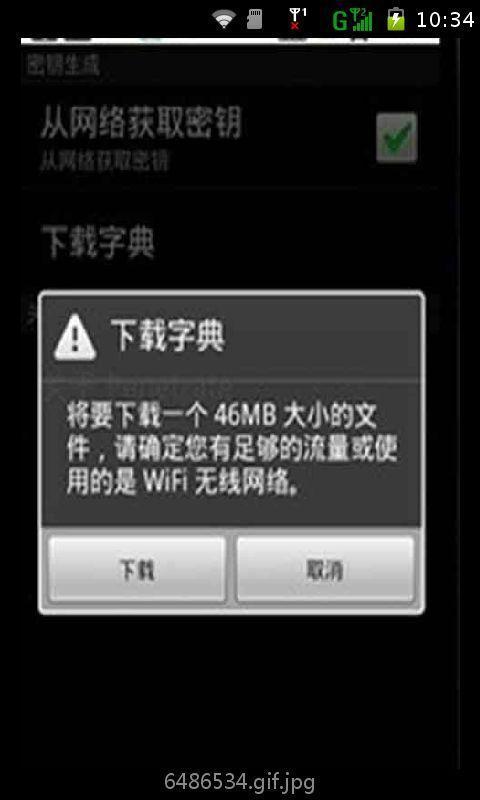 玩免費工具APP|下載安卓wifi破解方法 app不用錢|硬是要APP