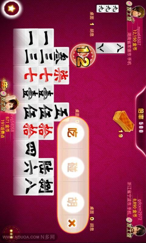 紫金岛跑胡子 棋類遊戲 App-癮科技App