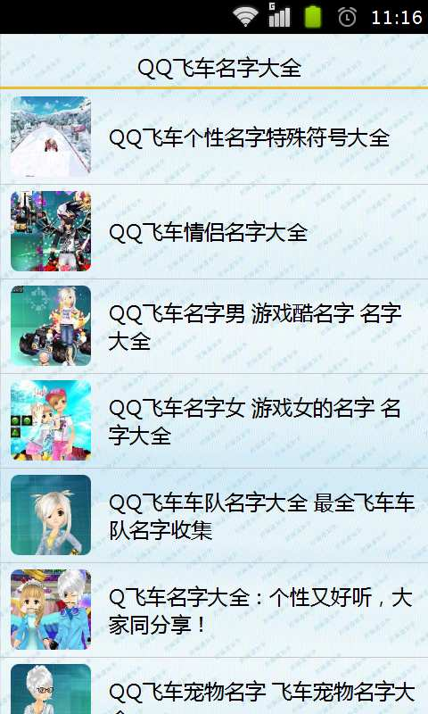QQ飞车名字大全 模擬 App-癮科技App
