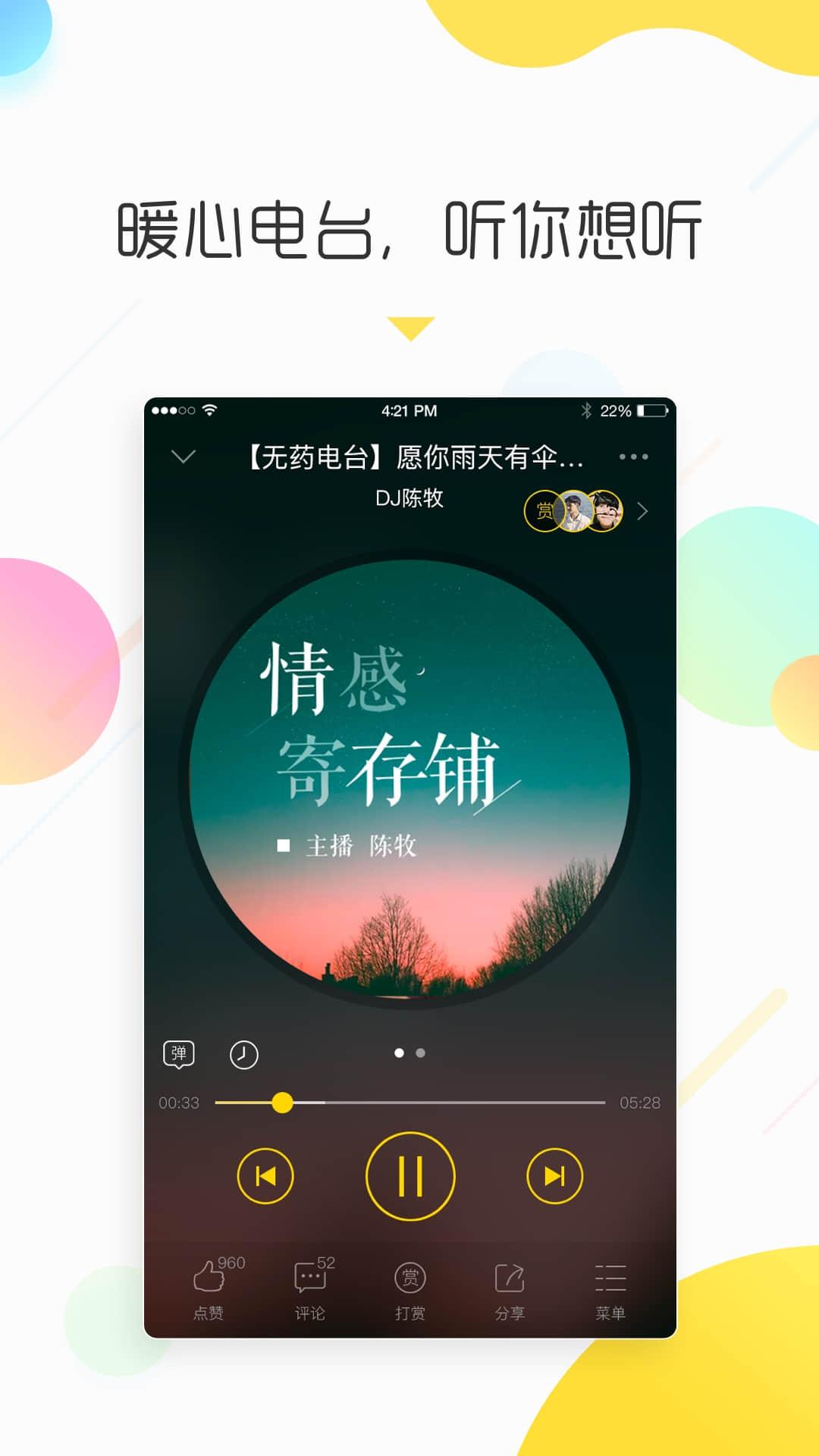 情咖FM-应用截图