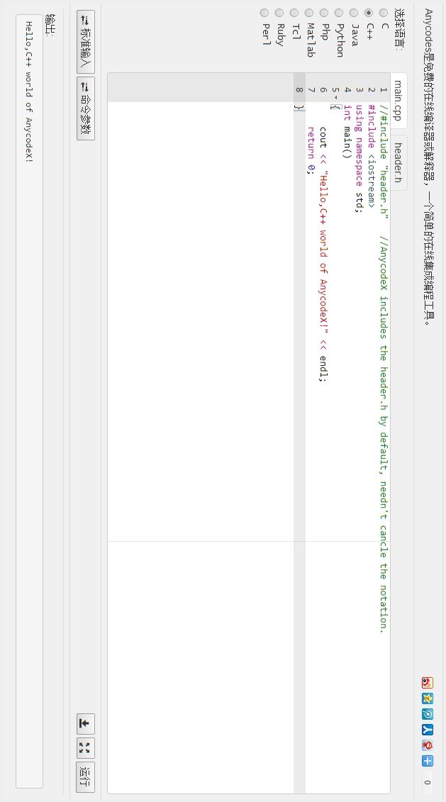 Anycodes-应用截图