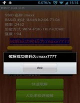 玩工具App|Wifi密码嗅探器免費|APP試玩