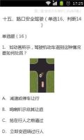【免費生產應用App】驾考科目四宝典2013-APP點子