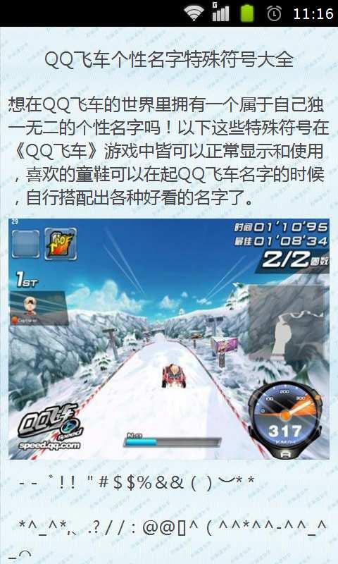【免費模擬App】QQ飞车名字大全-APP點子
