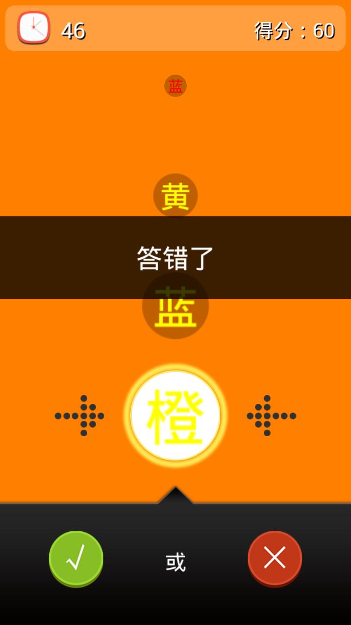 玩休閒App|钩钩叉叉免費|APP試玩