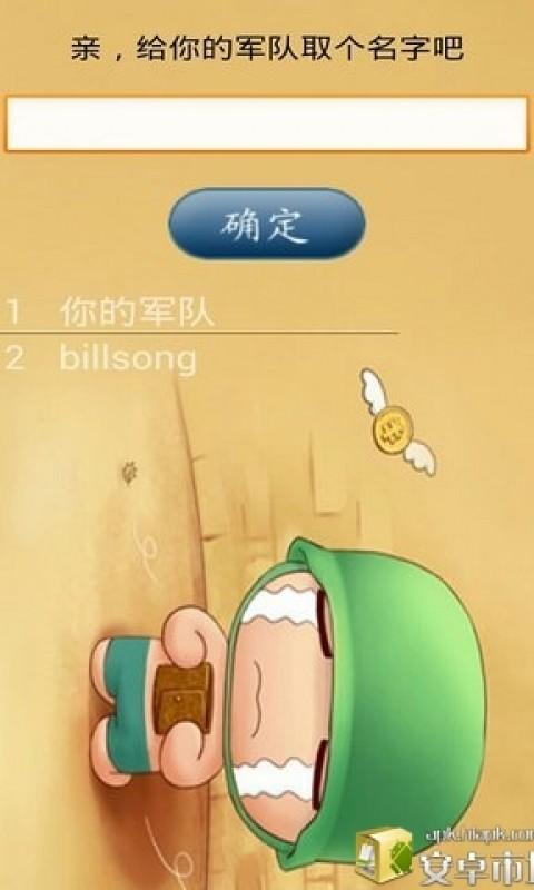 【免費棋類遊戲App】暗战军旗-APP點子